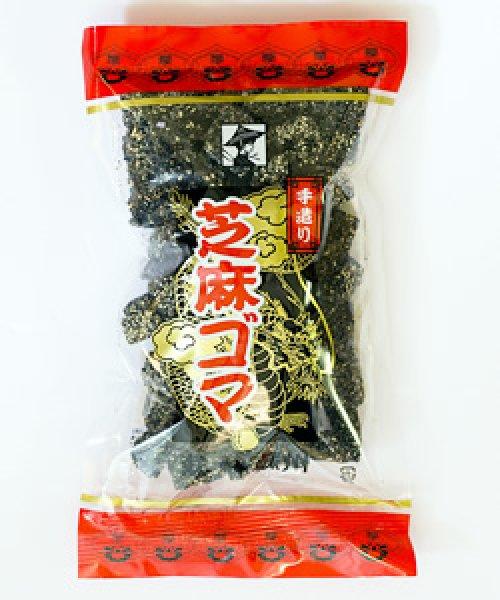 画像1: 芝麻(じーま)ゴマ黒 (1)