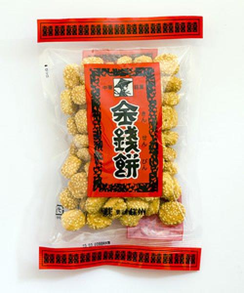 画像1: 金銭餅(きんせんぴん) (1)